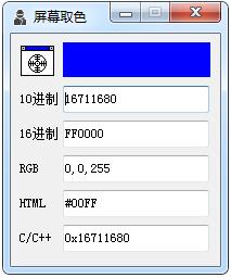屏幕取色.png