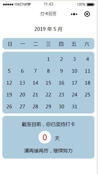 微信小程序实现打卡日历功能- 轩宇网