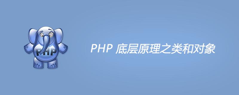 phpclass.jpg