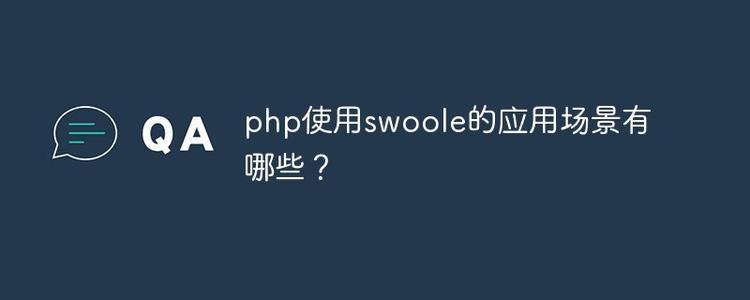 phpswoole.jpg